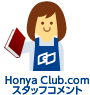 Honya Club.comスタッフコメント