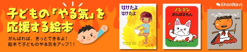 子どもの「やる気」を応援する絵本