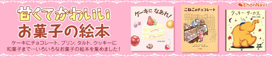 甘くてかわいいお菓子の絵本