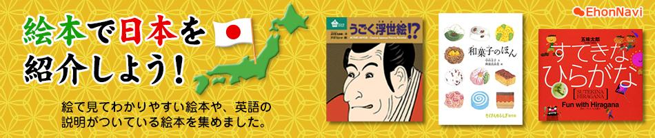 絵本で日本を紹介しよう!