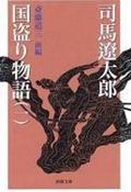 国盗り物語 第1巻 改版