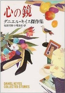 心の鏡 / ダニエル・キイス傑作集