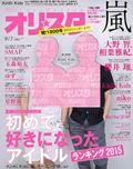 オリ☆スタ 2015年 9/7号