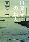 11文字の殺人 / 長編推理小説