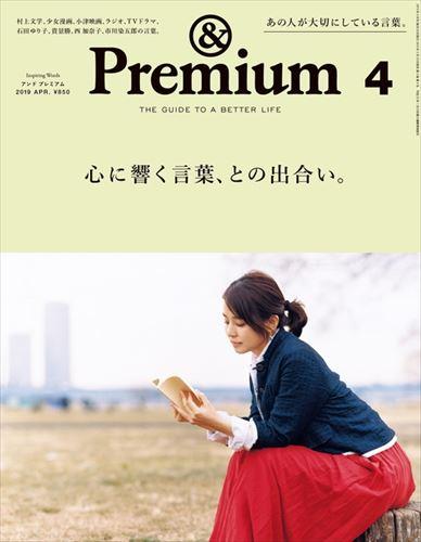 & Premium (アンド プレミアム) 2019年 04月号