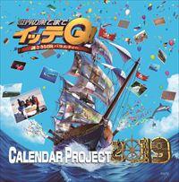 イッテQ!カレンダー2019 卓上タイプ