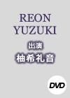 Reon Yuzuki Special DVD-BOX[2枚 初回限定生産 CD付