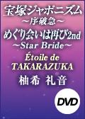 宝塚ジャポニズム〜序破急〜/めぐり会いは再び 2nd〜Sta 〜Star Bride〜/Etoile