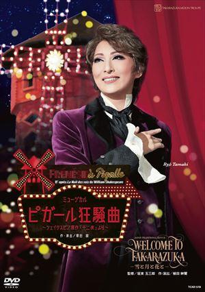 WELCOME TO TAKARAZUKA-雪と月と花と-/ ピガール狂騒曲 月組宝塚大劇場公演