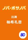 ノバ・ボサ・ノバ Blu−ray BOX[2枚組] 初回限定生産
