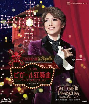 WELCOME TO TAKARAZUKA-雪と月と花 /ピガール狂騒曲 月組宝塚大劇場公演