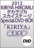 KIRIYA 霧矢大夢 スカイ・ステージ スペシャルDVD−BOX