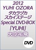 2012 YUHI OZORA TAKARAZUKA SKY STAGE SPECIAL DVD−BOX「YUHI」