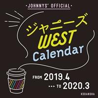 ジャニーズWEST 2019.4−2020.3 オフィシャルカレンダー