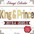 King&Prince カレンダー  2019.4-2020.3