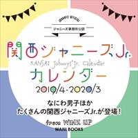 関西ジャニーズJr.カレンダー 2019.4−2020.3(仮)