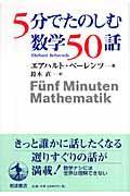 5分でたのしむ数学50話
