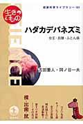 ハダカデバネズミ / 女王・兵隊・ふとん係