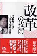 〈改革〉の技術 / 鳥取県知事・片山善博の挑戦