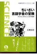 ちいさい言語学者の冒険 / 子どもに学ぶことばの秘密