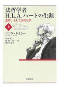 法哲学者H.L.A.ハートの生涯