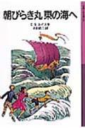 朝びらき丸東の海へ 新版