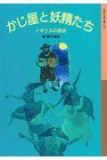 かじ屋と妖精たち / イギリスの昔話