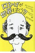 口ひげが世界をすくう?!
