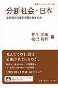 分断社会・日本 / なぜ私たちは引き裂かれるのか