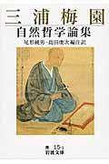 三浦梅園自然哲学論集