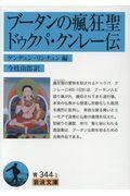 ブータンの瘋狂聖ドゥクパ・クンレー伝