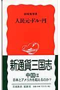 人民元・ドル・円