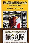 私は「蟻の兵隊」だった / 中国に残された日本兵