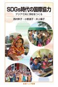 SDGs時代の国際協力 / アジアで共に学校をつくる