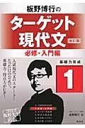 板野博行のターゲット現代文 1(必修・入門編) 改訂版