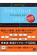 英単語・熟語ダイアローグ1200 改訂版 / 対話文で覚える