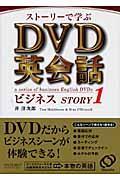 ストーリーで学ぶDVD英会話ビジネス story 1