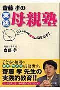 齋藤孝の実践母親塾 / 子どもの能力を確実に引き出す!