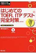 はじめてのTOEFL ITPテスト完全対策