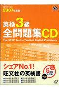 英検3級全問題集CD 2007年版