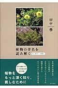 植物の学名を読み解く / リンネの「二名法」