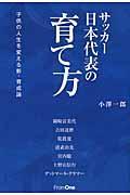サッカー日本代表の育て方 / 子供の人生を変える新・育成論