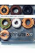 ほんとうにおいしい生地でつくるドーナツレシピ77 / 1 day sweets