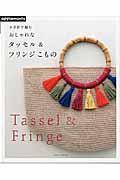 かぎ針で編むおしゃれなタッセル&フリンジこもの