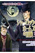 シャーロック・ホームズの冒険 3