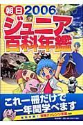 朝日ジュニア百科年鑑 2006