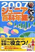 朝日ジュニア百科年鑑 2007