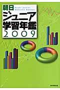 朝日ジュニア学習年鑑 2009
