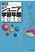朝日ジュニア学習年鑑 2010