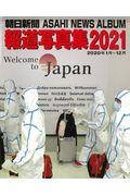 朝日新聞報道写真集 2021